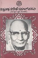 Viswanatha Sahiti Samalochanam by Multiple Authors