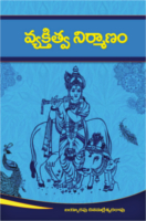 Vyaktitva Nirmanam by Bayyarapu China Malleswara Rao