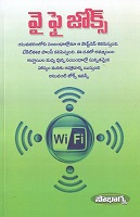 Wi Fi Jokes by Sowbhagya