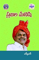 YSR Prajala Manishi by SVN