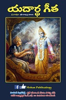 Yadartha Geeta by Mohan Publications