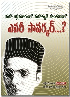 Yevaree Savarkar
