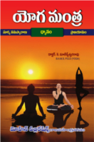 Yoga Mantra by K. Manikyeswara Rao