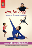 Yoga Neeti Chandrika by Yogacharya Sampath Kumar