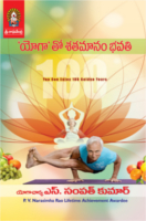 Yoga Tho Satamanam Bhavati by Yogacharya Sampath Kumar