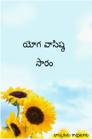 Yoga Vasistha Tags Home త ల గ ప స తక ల Telugu Books Kinige By The Telugu For The Telugu