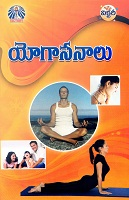 Yogasanalu by Yogacharya Sampath Kumar