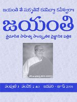 Jayanthi Magazine January June 2006