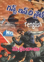 Guns in the Night Tenglish by Madhubabu