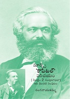 Marx Capital Parichayam 1