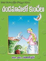 Chandamamalo Kundelu by Dr. M. Harikishan