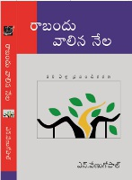 essays on globalization tags home తెలుగు  books and products tag essays on globalization
