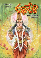 KathaKeli  January 2013