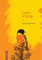 Hrudayam Oka Pakshi Teertham Collection of Telugu poems by M.S. Suryanarayana