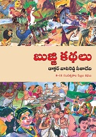 Bujji Kathlau by Dr.Vasireddy Sita Devi