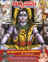 Darshanam February 2012 by Darshanam Magazine