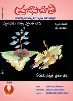 Praja Sahiti February 2013 by Janasahiti