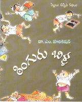 Thinguru Billa by Dr. M. Harikishan