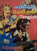 Operation Double Cross Tenglish by Madhubabu