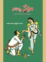 Sahitya Netram January March 2008 by Sahitya Netram Magazine