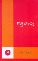 Kothachoopu Abhivrudhi Velugu Needalu and other essays by R. S. Rao