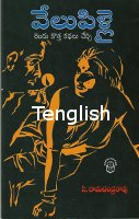 Velupillai Tenglish by C. Ramachandra Rao