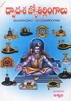 Dwadasa Jyothirlingalu by Aswini