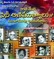 Interviews with Veteren Telugu Stars by Pasupuleti Ramarao