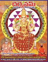 Darshanam January 2012 by Darshanam Magazine