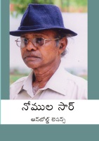 Nomula Sir Untold Lessons