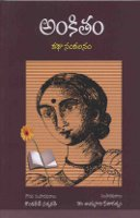Ankitam Telugu short story collection