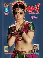 Aasha October  2012 by Aasha Magazine