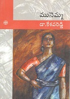 Munemma by Dr. Kesava Reddy
